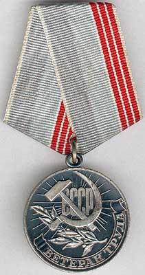 иркутская область ветеран труда ведомственные награды для повседневной носки